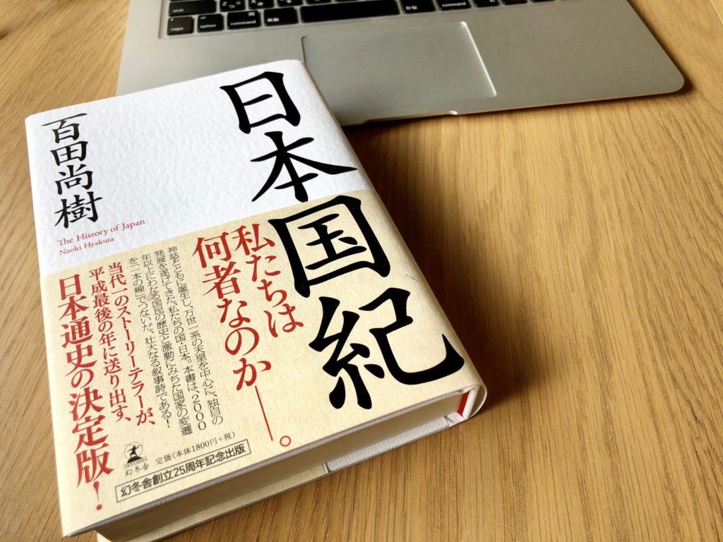 百田尚樹氏の新作『日本国紀』