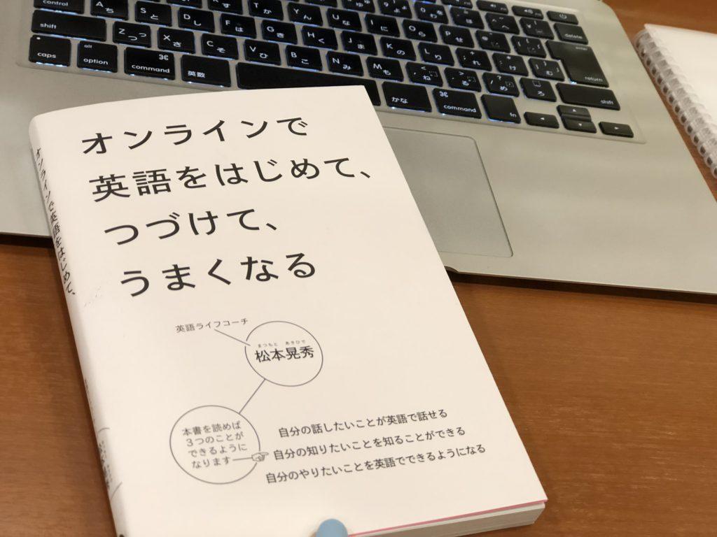 オンラインで英語をはじめて、つづけて、うまくなる by 松本晃秀